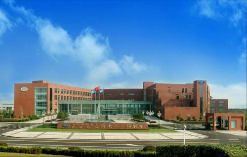 中國船舶重工集團第722研究所