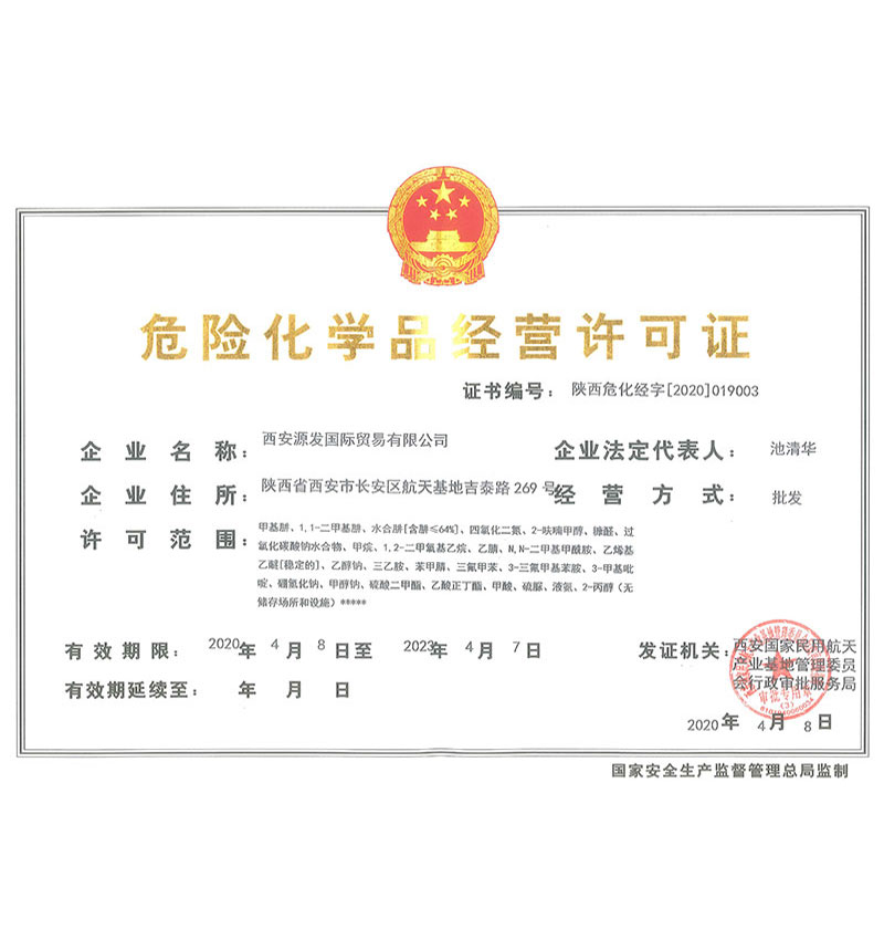 危險化學品經營許可證