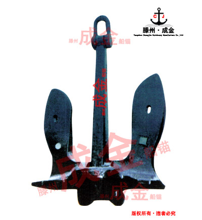 CJ-08 U.S.N. STOCKLESS ANCHOR