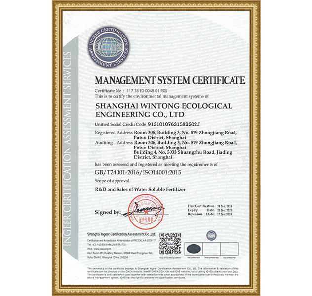 14001管理体系证书--生态工程(英文版)