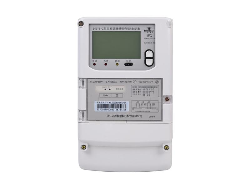 DTZY6-Z型三相四線費控智能電能表(模塊-遠程)