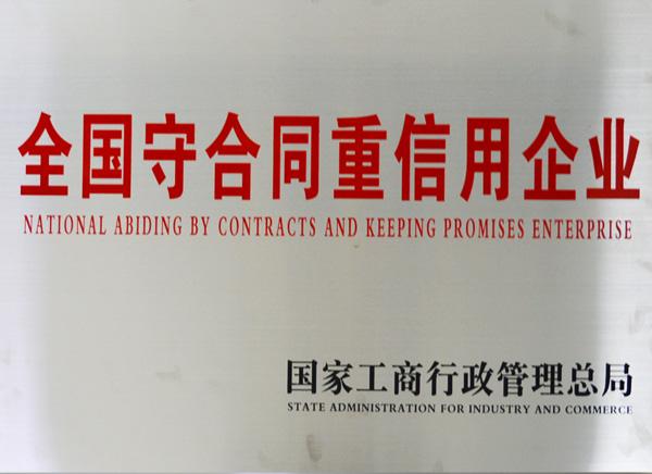 全國守合同重信用企業
