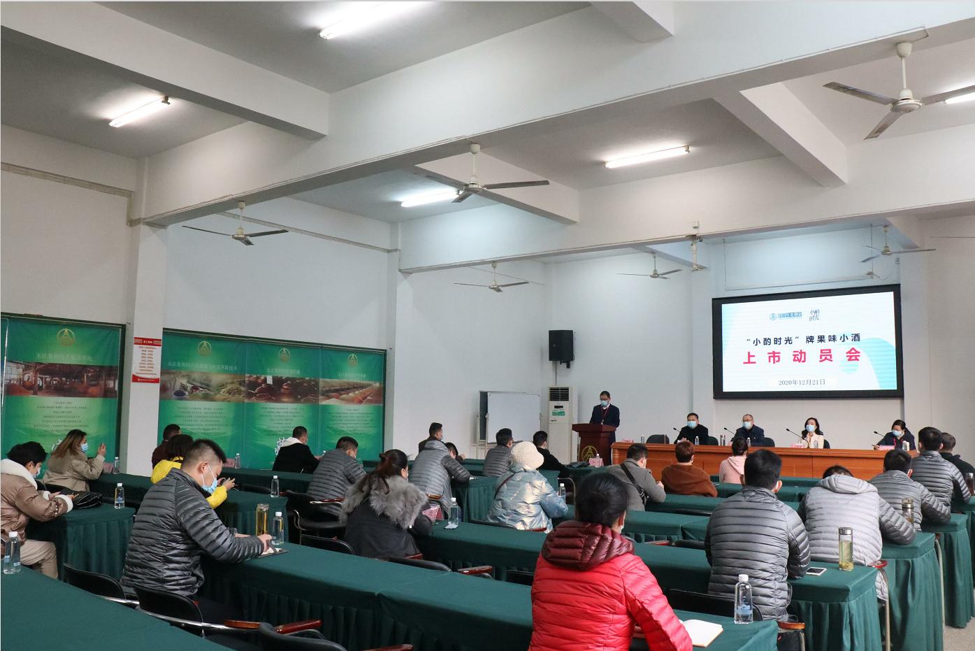 """五糧液仙林生態酒業公司召開""""小酌時光""""上市動員會"""