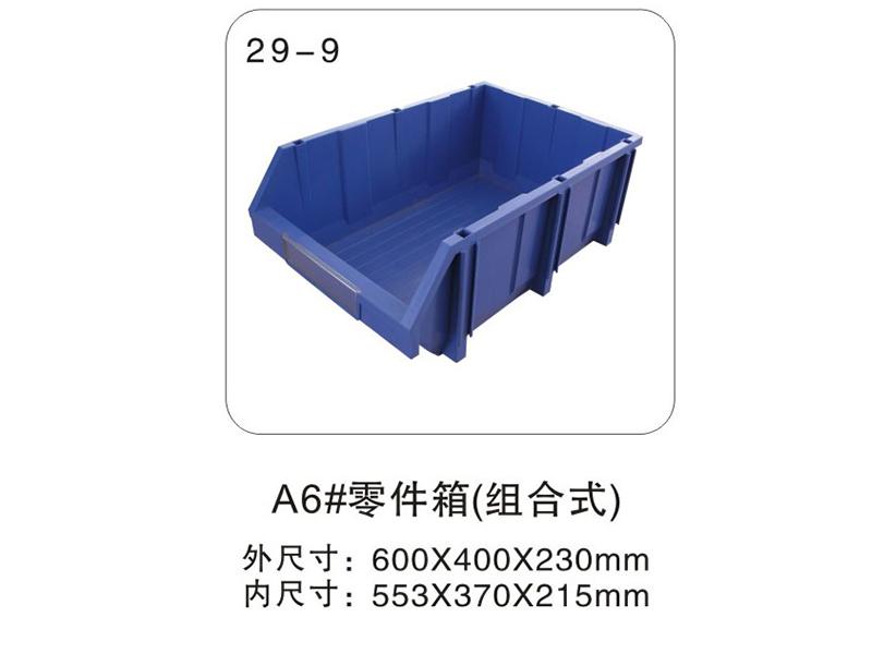 29-9 A6#零件盒