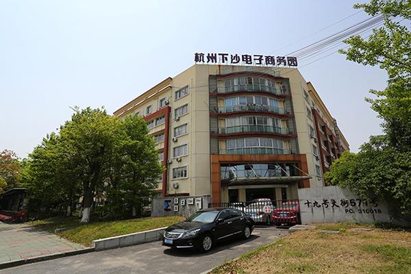 杭州下沙電子商務園