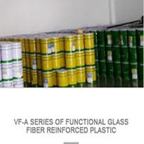 VF-A系列功能性玻璃钢