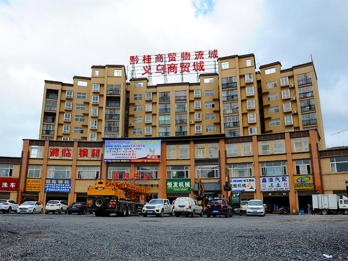黔桂商貿物流城