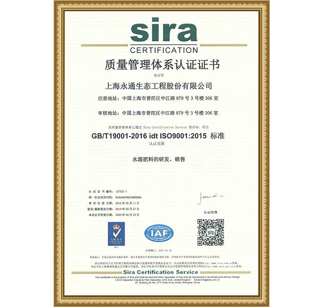 9001管理体系证书--生态工程(中文版)