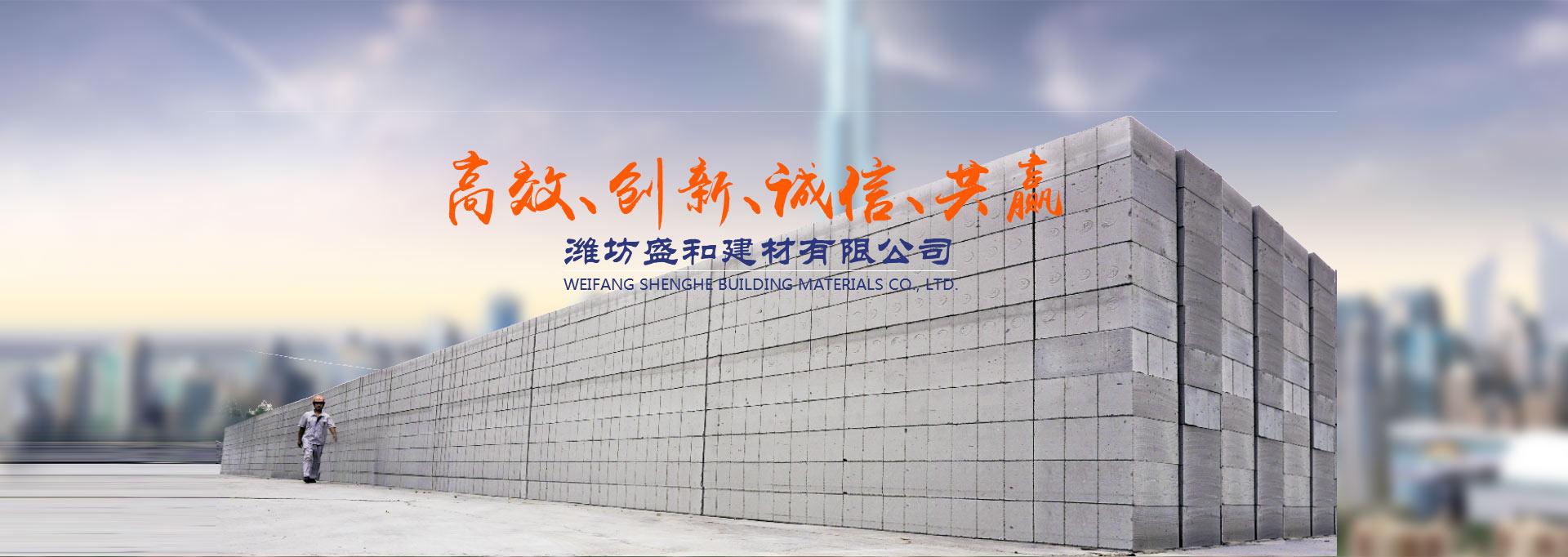 潍坊盛和建材有限公司