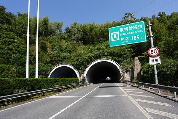 千岛湖支线枫树岭隧道
