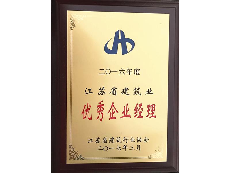 """司光吾獲""""省建筑業優秀企業經理""""稱號"""
