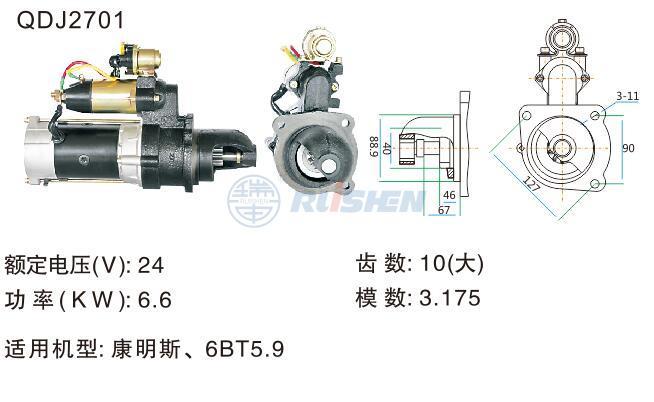 型号:QDJ2701