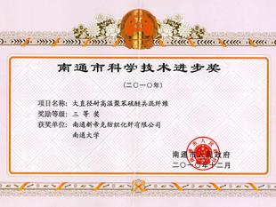 南通科技進步獎1
