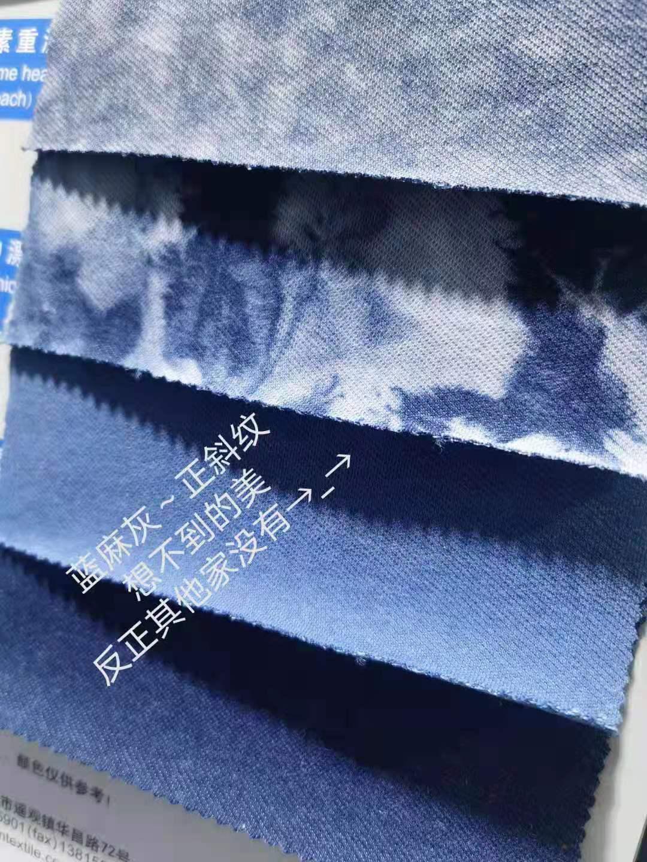 WFIS71523T-2  靛蓝低弹丝斜纹  150cm  220-230g