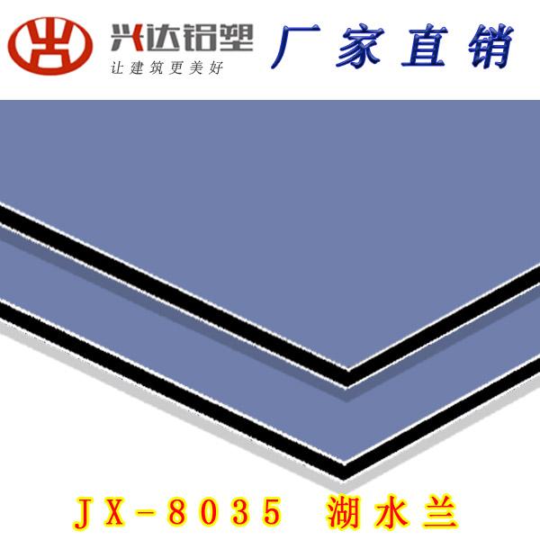 JX-8035湖水蘭