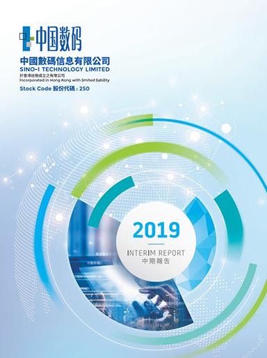 2019中期報告