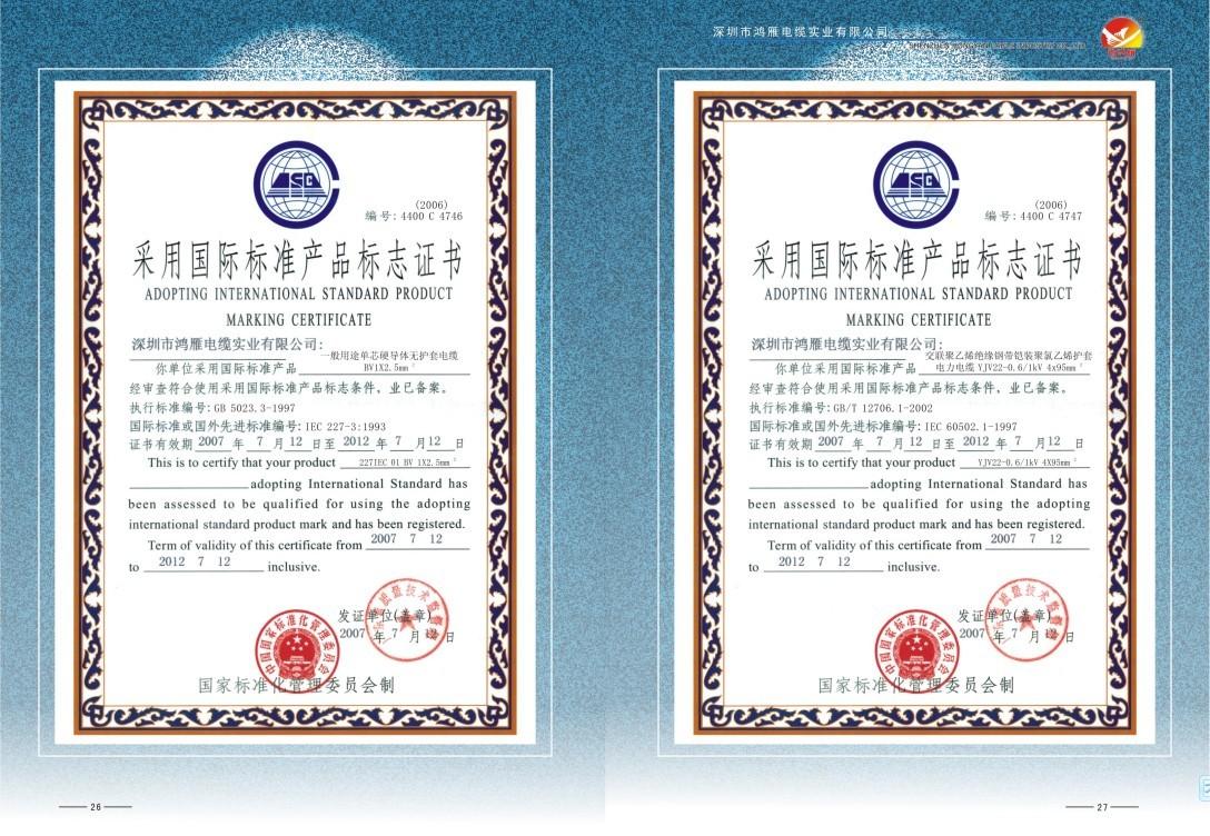 采用标准证书1