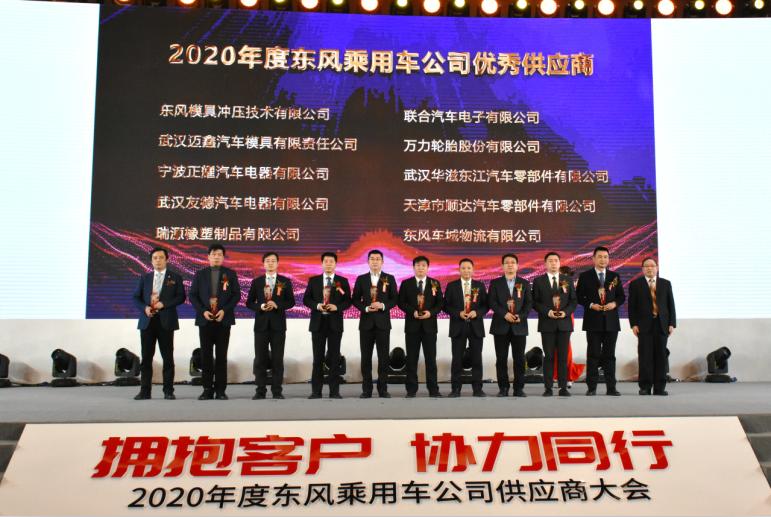 武汉迈鑫2020年度再获东风乘用车公司优秀供应商奖