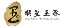 蘇州明星玉器有限公司