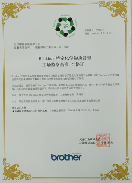 brother合格证