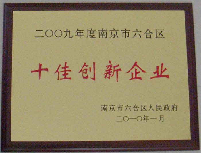 2009年度十佳創新企業