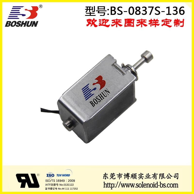 BS-0837S-136 新能源电磁铁