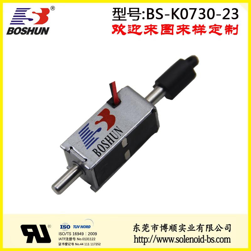 BS-K0730S-23 充电枪电磁锁