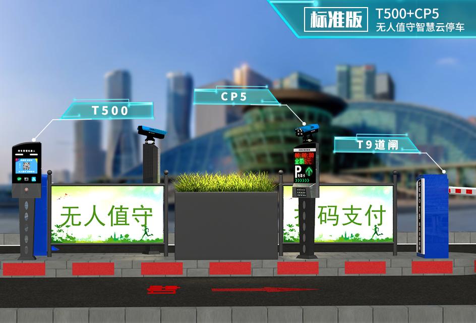 T500+CP5系列無人值守車牌識別