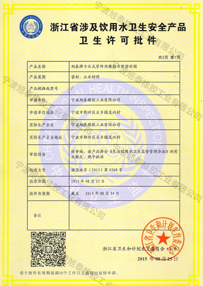 涉水產品衛生許可