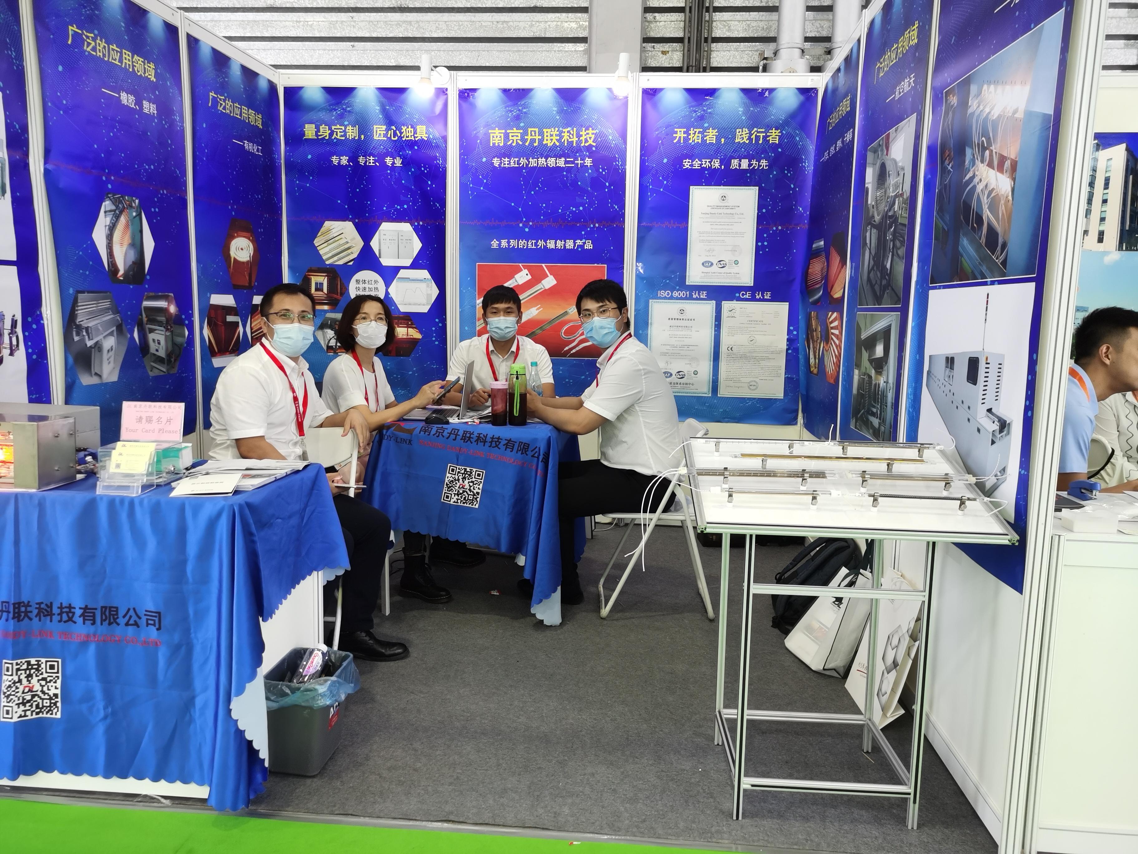 2020年9月16-18日 金沙城娱乐官方平台司参加第二十届中国国际橡胶技术展览会