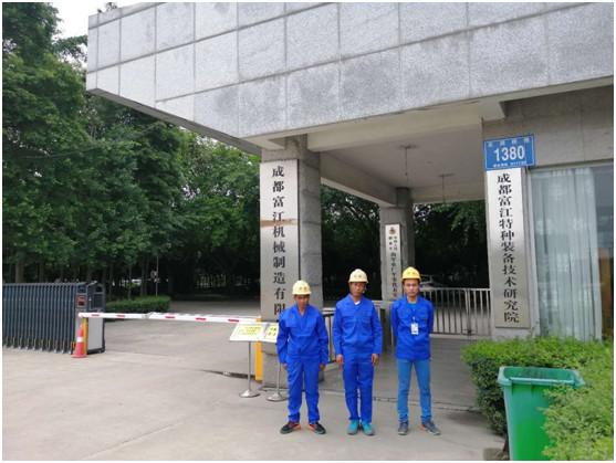 成都富江机械制造有限公司