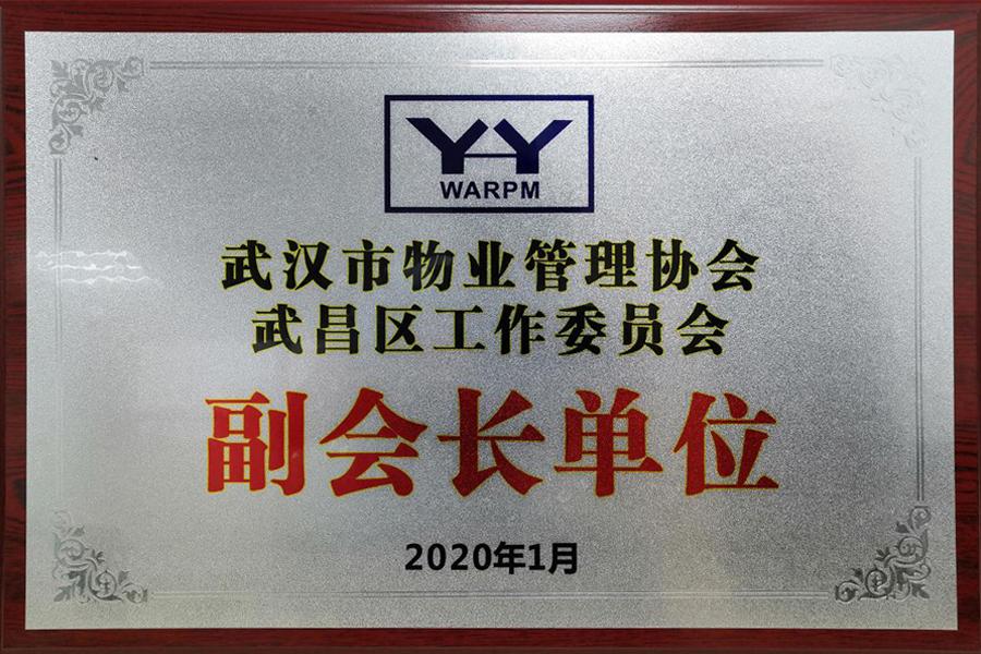 武漢市物業管理協會武昌區工作委員會副會長單位