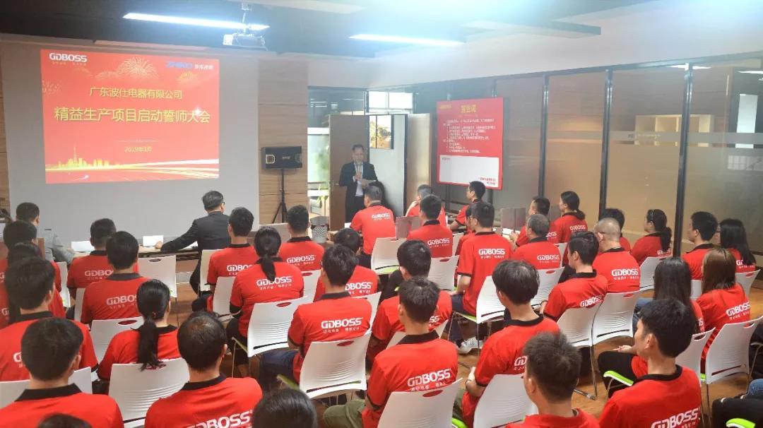 廣東波仕電器有限公司 | 隆重召開精益生產項目啟動誓師大會