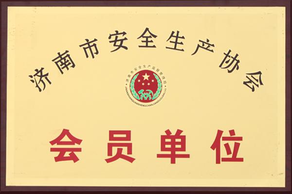 濟南市安全生產協會會員單位