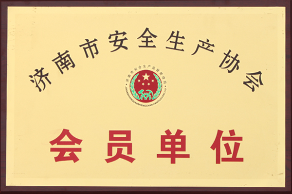 Member Unit of Jinan Safety Production Association