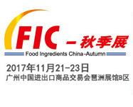 Kangbao Technology was invited to participate in the 2017 FIC Autumn Exhibition