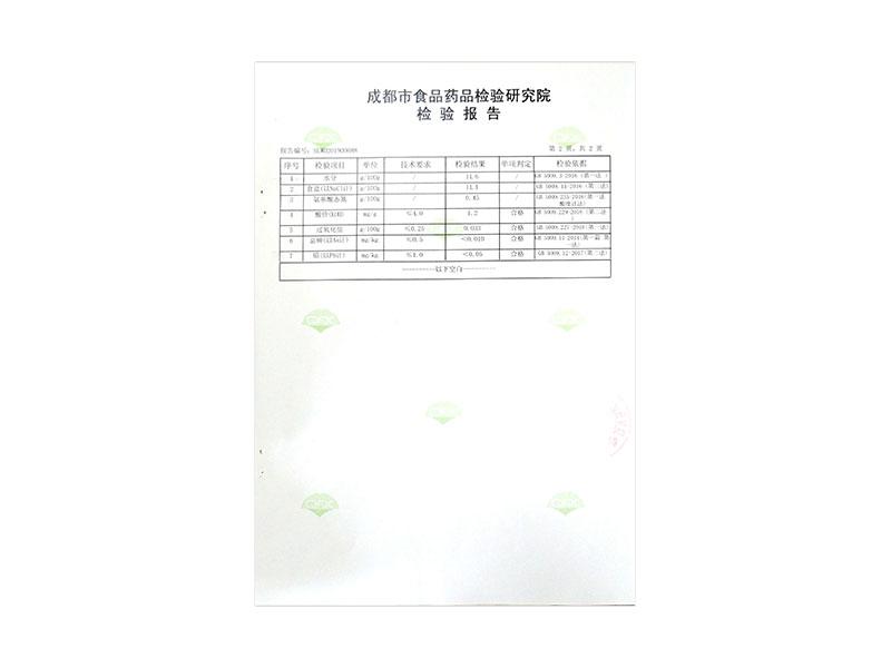 image/底料检测报告-3