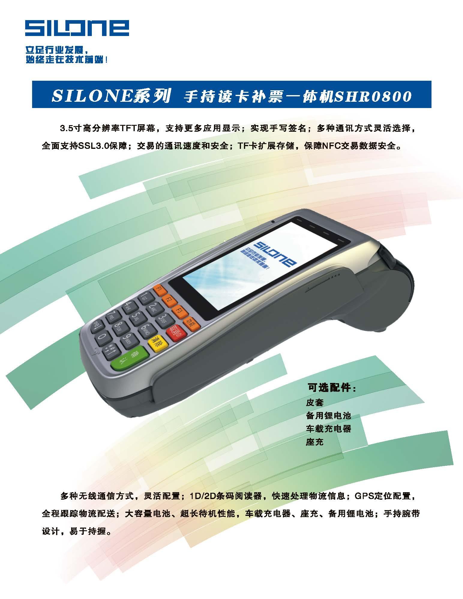 SHR0800手持讀卡補票一體機