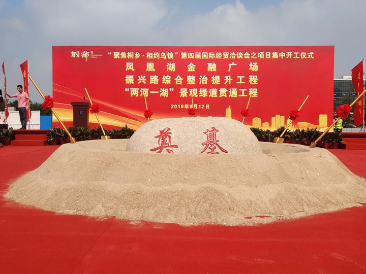 鳳凰湖金融廣場舉行奠基儀式