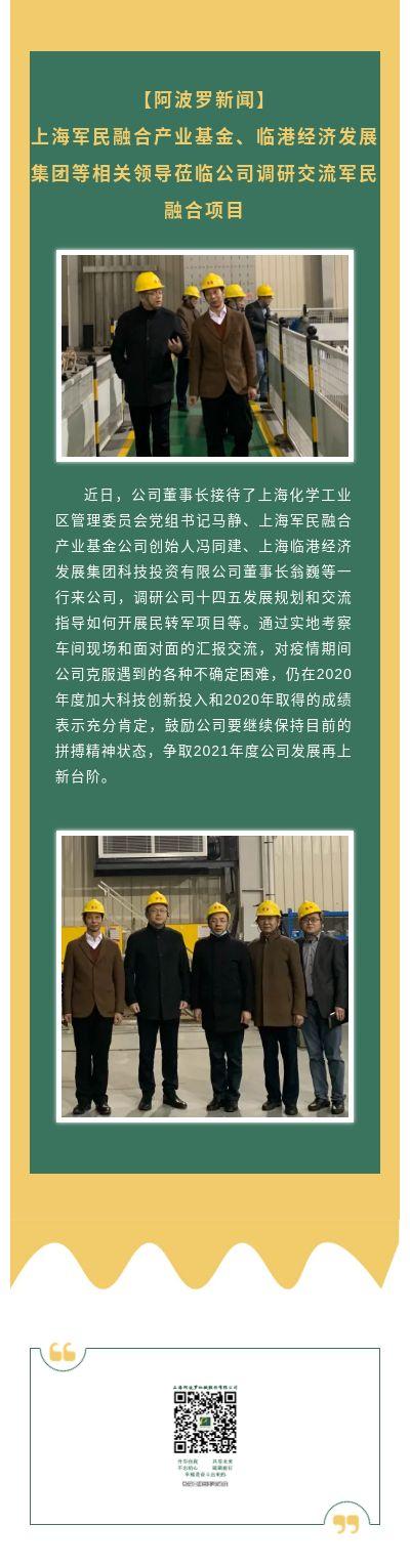 【凯时k66博彩新闻】上海军民融合产业基金、临港经济发展凯时k66博彩等相关领导莅临公司调研交流军民融合项目