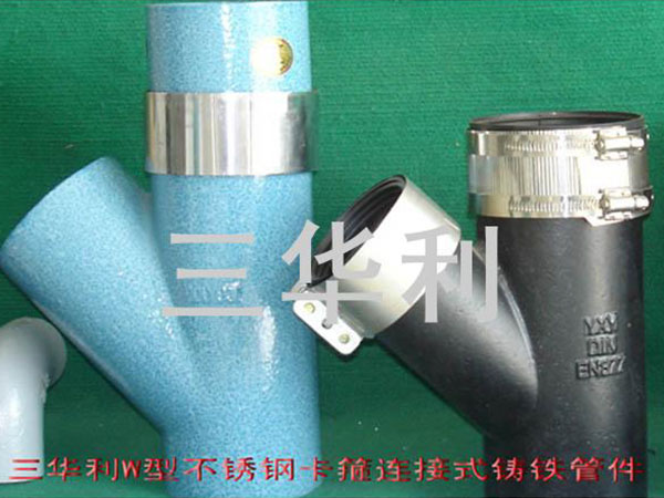 W型柔性鑄鐵排水管件