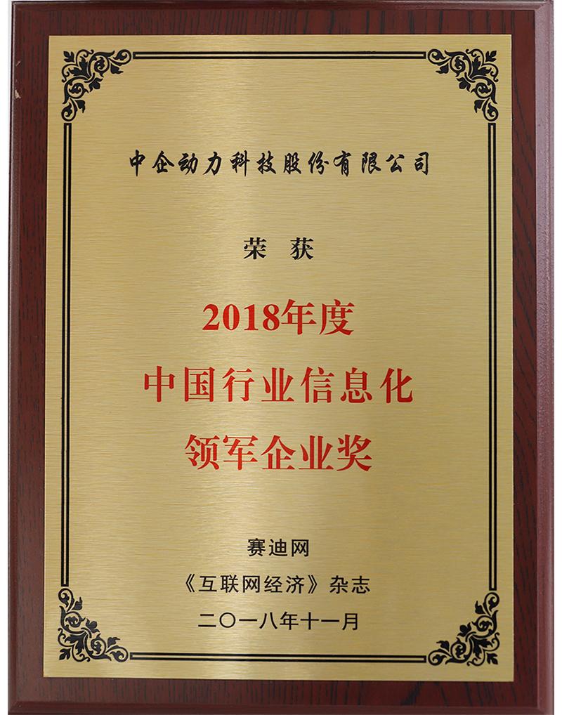行業信息化-領軍企業獎