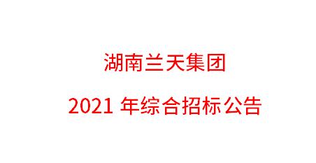 湖南兰天集团2021年综合招标公告
