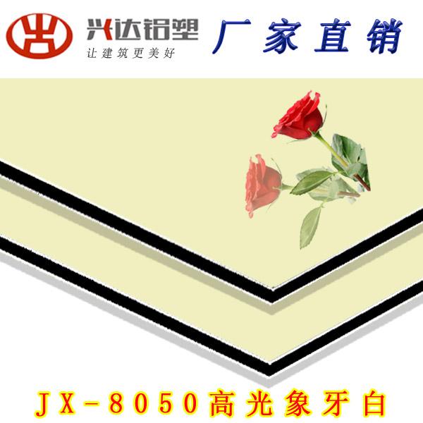 JX-8050 高光象牙白