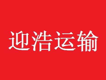 交通物流-邢臺、邯鄲、安陽專線(孟村迎浩運輸有限公司)