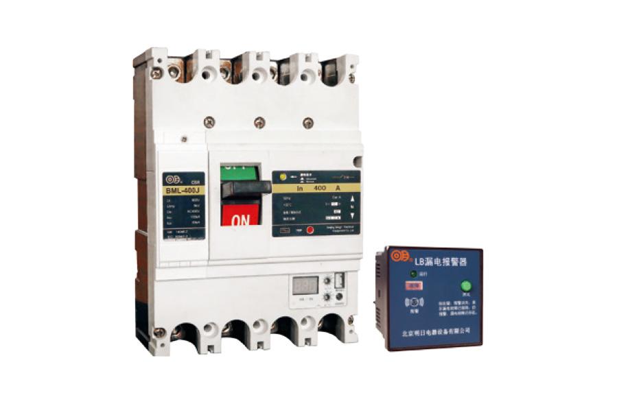 BML 系列剩余電流保護斷路器、BML-B 帶報警裝置的剩余電流保護斷路器