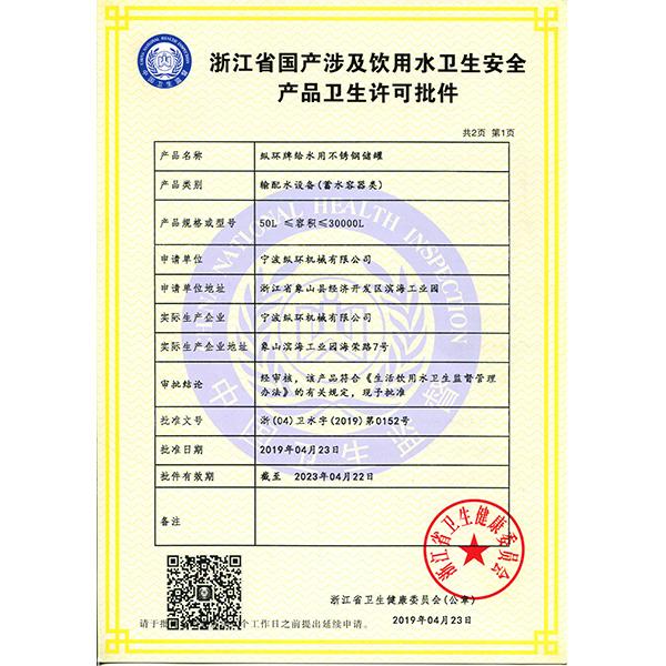 涉水容器衛生許可證批復 (1)