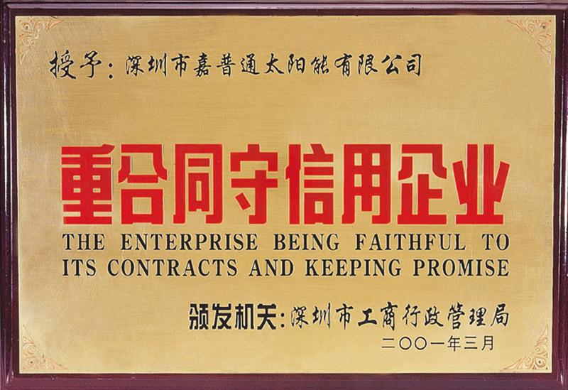 14.2 2001.3深圳市工商行政管理局-重合同守信用企业-