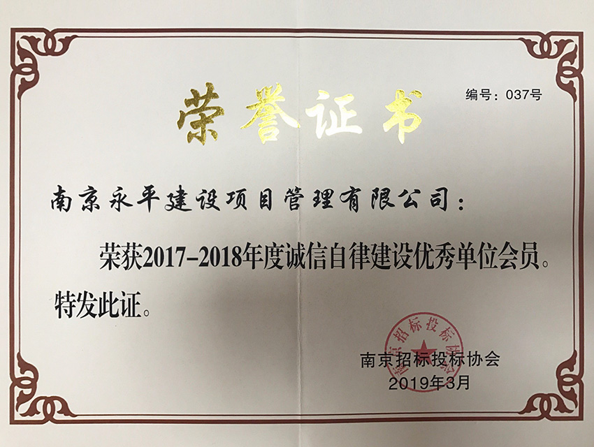 榮獲2017-2018年度誠信自律建設優秀單位會員