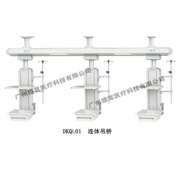 DKQL01 ICU干濕合一吊橋
